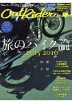 OutRider Vol.75附年曆