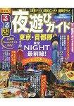 夜遊指南-東京首都圈版 2015年版