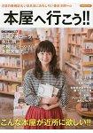 來去書店!!最受矚目新書店與有趣書店80間