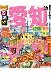 愛知.名古屋.知多.三河旅遊指南 2016年版