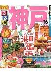 神戶旅遊指南 2016年版