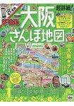 超詳細!大阪散步地圖 隨身版