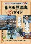 東京天然溫泉指南
