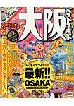 大阪旅遊景點精選情報 2016年版