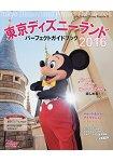 東京迪士尼樂園完全遊樂指南 2016年版