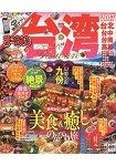 台灣旅遊指南 2017年版