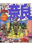 MAPPLE奈良-漫步古都  2016-2017年版