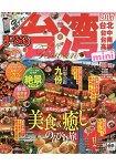 MAPPLE美食療癒之旅-台灣mini 2017年版
