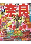 奈良旅遊指南   2016-2017年版