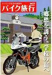 機車旅行-環島生活交通路線導覽  Vol.21
