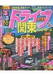 汽車旅遊最佳路線指南- 關東地區  2016-2017年版