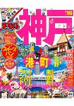 神戶旅遊指南 2017年版