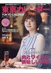 東京CALENDAR 4月號2016