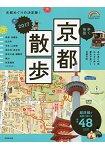 漫步地圖-京都散步2017年版