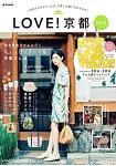 LOVE!我愛京都 2016年版附SOU.SOU Urara圖案可折疊收納式托特包