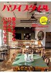 夏威夷購物生活 Vol.45