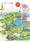 海之京都-日本的根就在這裏
