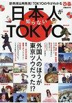 連日本人都不知道的東京-新發現與再發現!