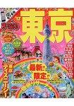 東京旅遊指南 2017年版