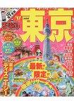 東京旅遊指南 2017年版 隨身版