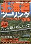 北海道機車環島完全指南 2016年版
