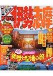 伊勢.志摩觀光旅遊 2017年版