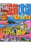 滋賀.琵琶湖旅遊-長濱.&#24422根.大津旅遊情報 2017年版
