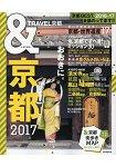 &TRAVEL系列-京都 2017年版