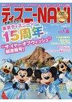 東京迪士尼樂園NAVI 2016年版-東京迪士尼海洋15週年紀念特集