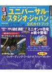 日本環球影城官方指南 2016年版