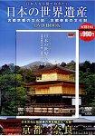 日本的世界遺&#29987 DVD BOOK