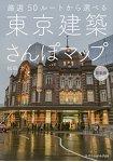 東京建築散步地圖 最新版