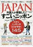JAPAN!讓外國人最感動!最棒的日本魅力!