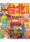 台北旅遊指南 2017年版 隨身版