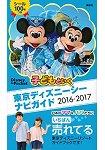 親子同遊東京迪士尼海洋旅遊導覽 2016-2017年版附卡通人物貼紙100枚