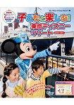 親子同遊東京迪士尼樂園渡假區  2016-2017年版