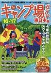 全國露營場指南 東日本篇 2016-2017年版