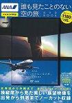 ANA全日空航空-空中翱翔之旅 DVD BOOK