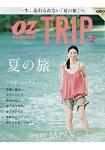 OZ TRIP 8月號2016