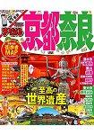 MAPPLE京都.奈良旅遊指南 2016年版 Vol.2