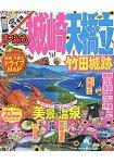 MAPPLE城崎.天橋立 竹田城跡旅遊指南 2016年版 Vol.2