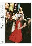 田中里奈的週末台灣
