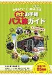 台北公車之旅導遊