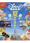 東京迪士尼樂園暑假特集號附明信片.海報