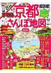 超詳細!京都散步地圖 2017年版 隨身版
