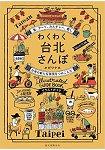 台北散步插畫指南