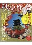 秋之京都 2016年版