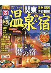 溫泉住宿 關東周邊-信州.新潟.伊豆.箱根 2017年版