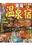 溫泉住宿 東海地區-信州.飛驒.北陸 2016年版