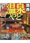 溫泉住宿-關西地區 2016年版 Vol.2